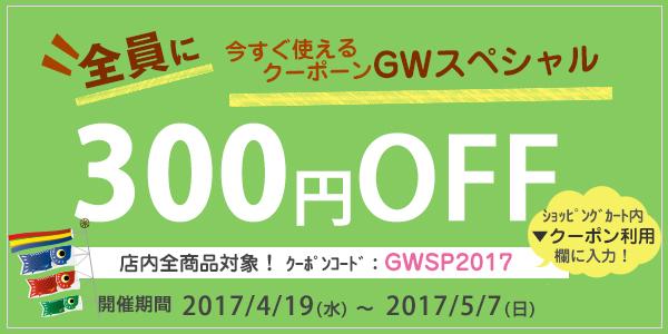 全商品対象!今すぐ使える300円割引きクーポン!
