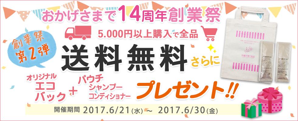【期間限定】創業祭第2弾!5000円以上購入で送料無料&プレゼント