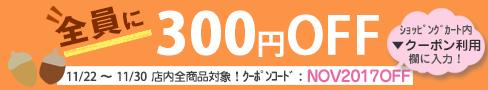お得な300円割引