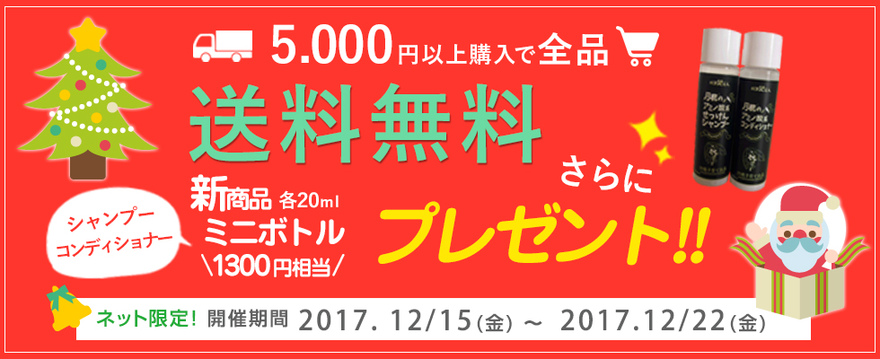 期間限定!5000円以上購入で送料無料&オリジナルヘアケア商品サンプルプレゼント