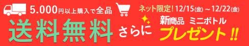 期間限定!5000円以上送料無料&オリジナルサンプルプレゼント
