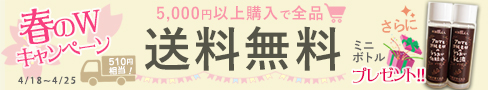 期間限定で5000円以上購入で送料無料&プレゼントつき
