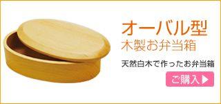 オーバル型木製お弁当箱