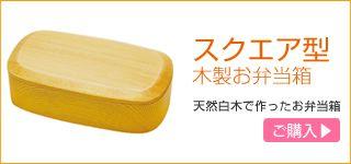 スクエア型木製お弁当箱