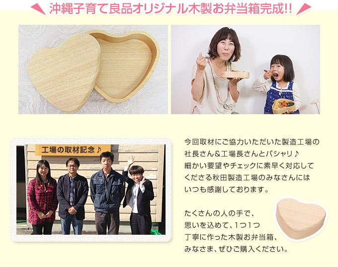 ハート型お弁当箱完成!