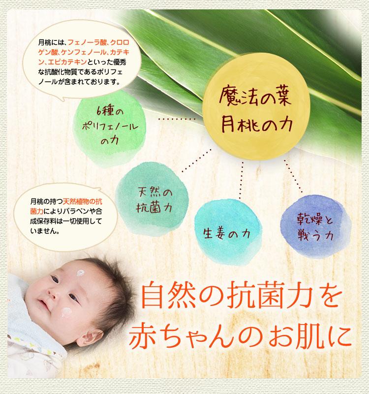 自然の抗菌力月桃の力 アトピー 赤ちゃん 肌荒れに