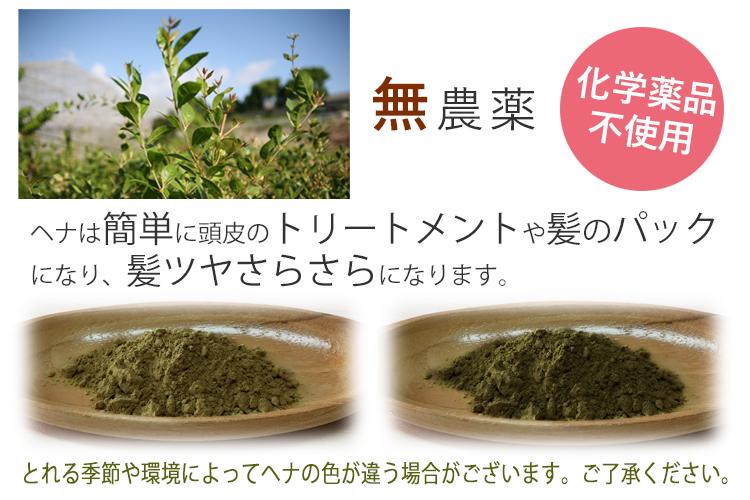 天然ヘナ完全無農薬 化学薬品不使用