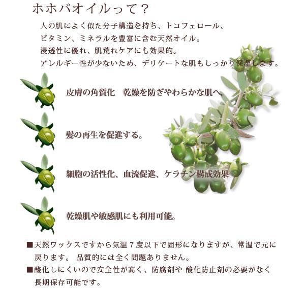 ホホバオイル商品説明03