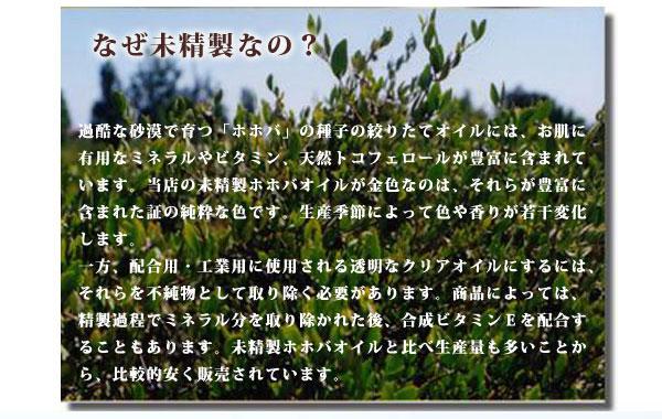 ホホバオイル商品説明04
