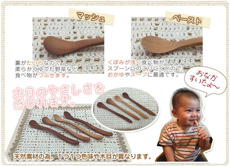 木製ベビースプーン名入れもできて出産祝いや離乳食におすすめ