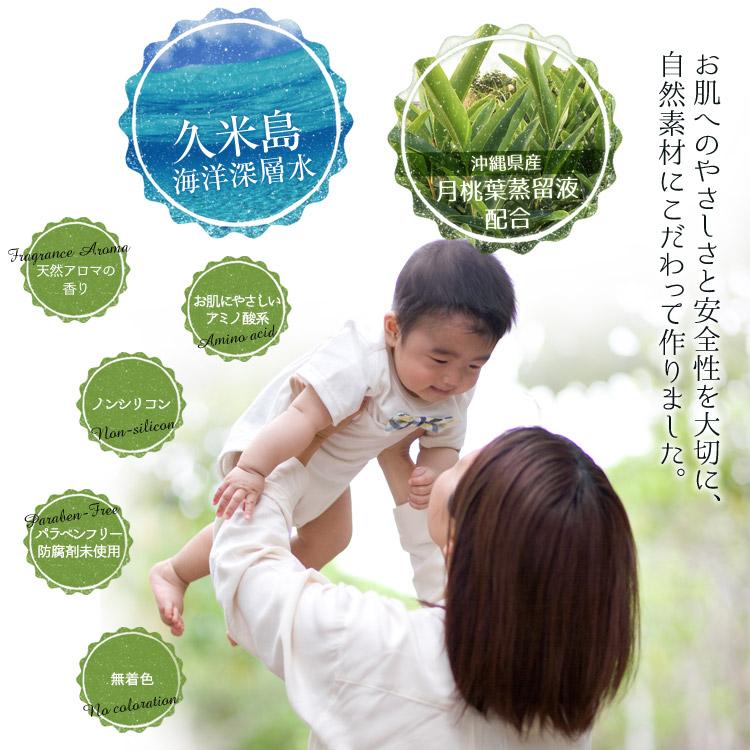 久米島海洋深層水と沖縄県産月桃葉蒸留液配合の頭皮に優しい自然素材シャンプー&コンディショナー
