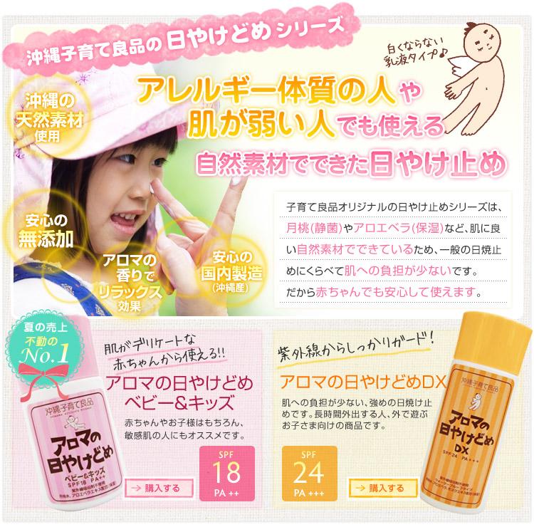 赤ちゃんから使える安心の日焼止め!自然素材、アロマで無添加、敏感肌もアトピーもOK!
