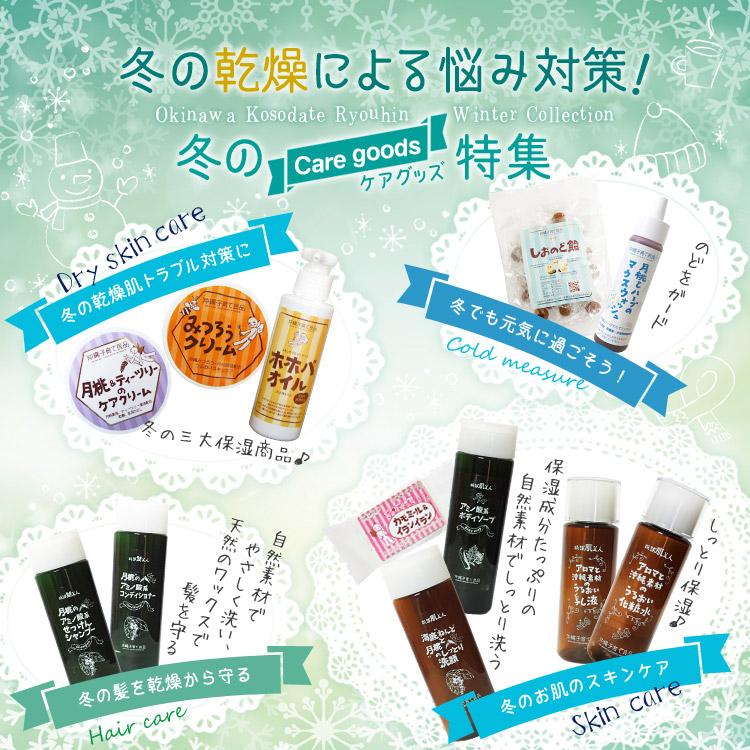冬の乾燥によるお肌の悩みやその他の肌トラブル、髪の保湿、のど飴