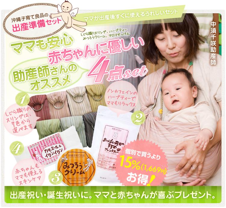 出産祝い・誕生祝いに!絶対喜ばれるママも安心、赤ちゃんに優しい助産師さんのオススメ4点セット