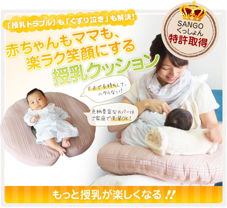 授乳トラブルやぐずり泣き解決,赤ちゃんもママも笑顔にするへたらない授乳クッション
