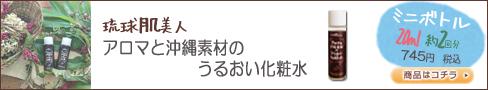 年齢に負けないみずみずしい肌を作る沖縄産自然派スキンケアシリーズ
