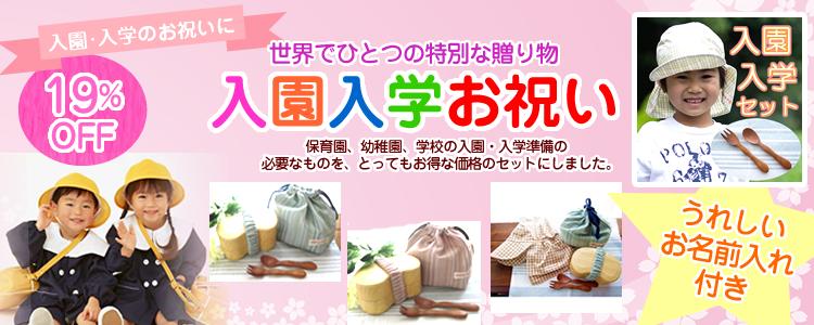 入園 入学 木製お弁当箱
