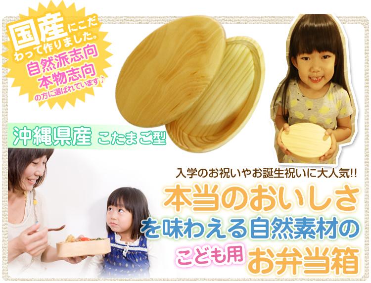 沖縄県産木製お弁当箱