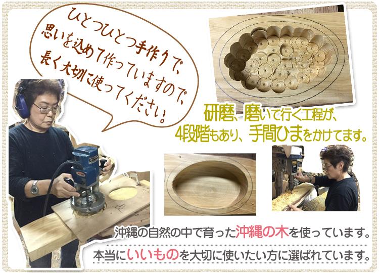 沖縄県産木製お弁当箱の作り方