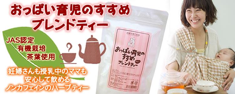 妊娠中も安心して飲めるノンカフェインハーブティー 授乳中のママも母乳の出が良くなるお茶