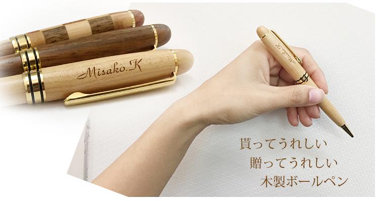 木のボールペン 木製ボールペン 名前入れ