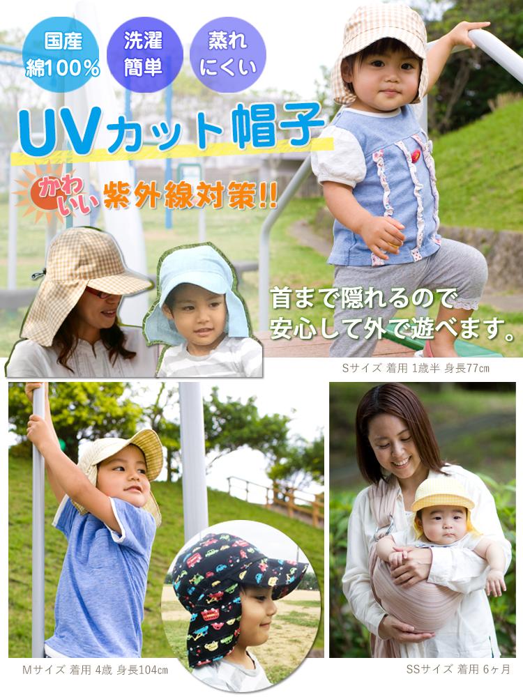 紫外線対策UVカット帽子