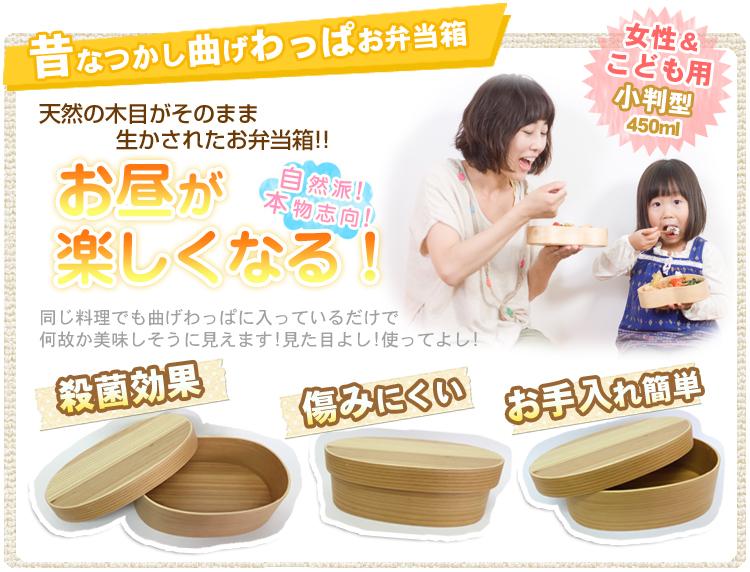 女性と子どもに小判型わっぱ木製お弁当箱