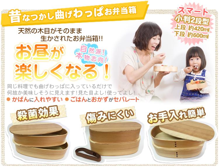 パパと育ち盛りの子どもに曲げ」わっぱ木製お弁当箱2段